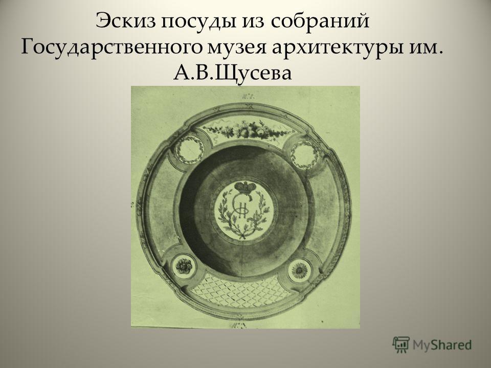 Эскиз посуды из собраний Государственного музея архитектуры им. А.В.Щусева