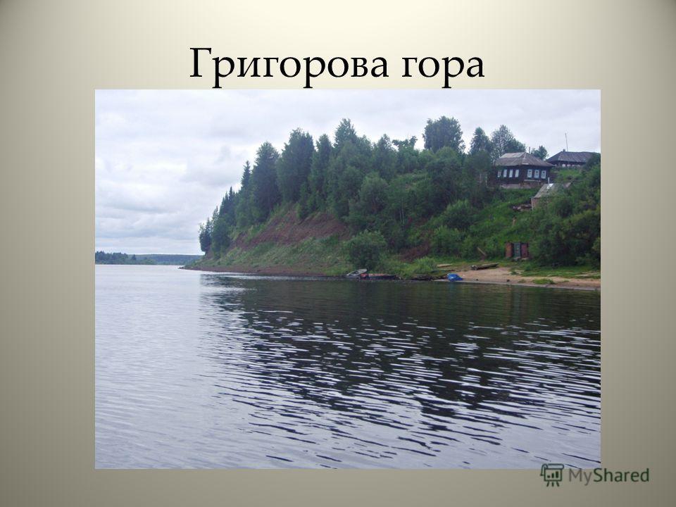 Григорова гора