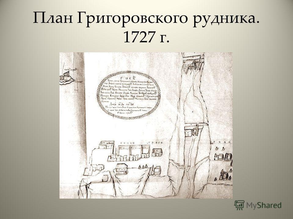 План Григоровского рудника. 1727 г.