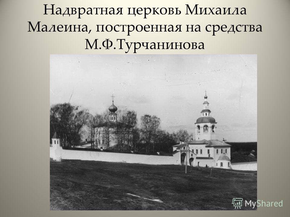 Надвратная церковь Михаила Малеина, построенная на средства М.Ф.Турчанинова