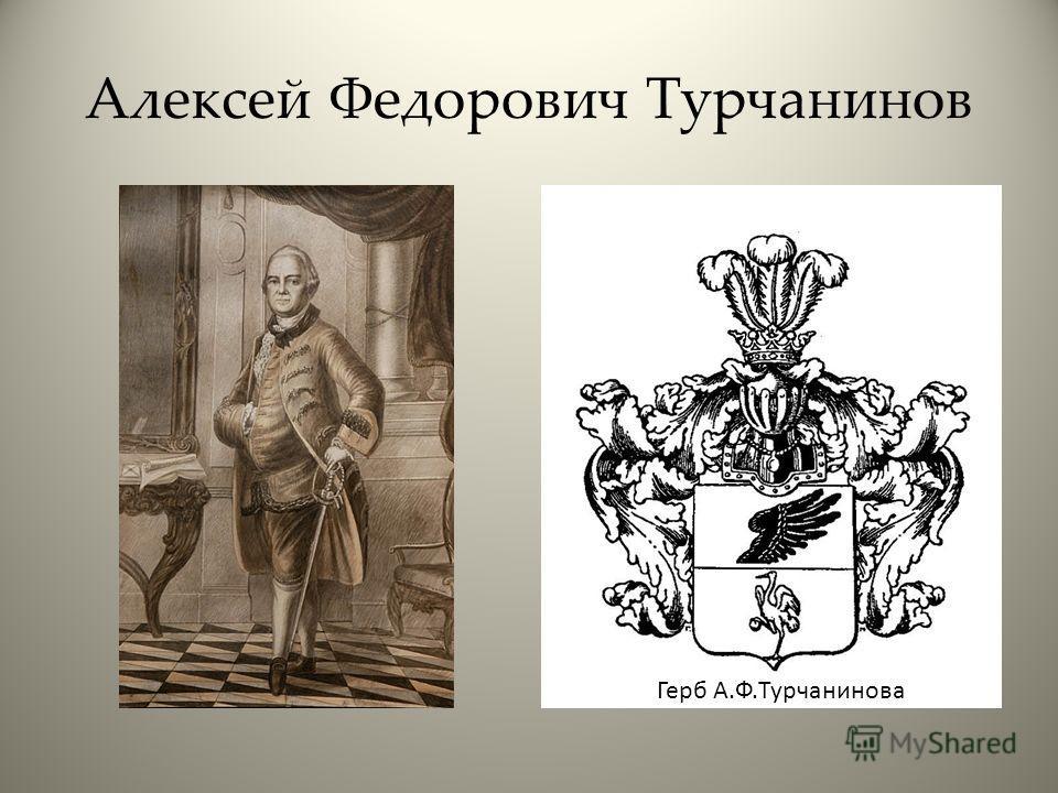 Алексей Федорович Турчанинов Герб А.Ф.Турчанинова