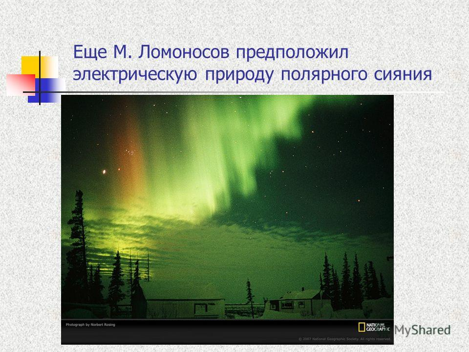 Еще М. Ломоносов предположил электрическую природу полярного сияния