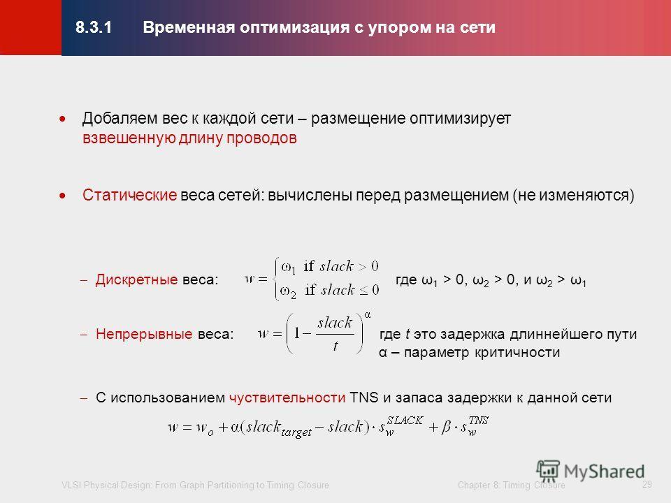 VLSI Physical Design: From Graph Partitioning to Timing Closure Chapter 8: Timing Closure © KLMH Lienig 29 Добаляем вес к каждой сети – размещение оптимизирует взвешенную длину проводов Статические веса сетей: вычислены перед размещением (не изменяют