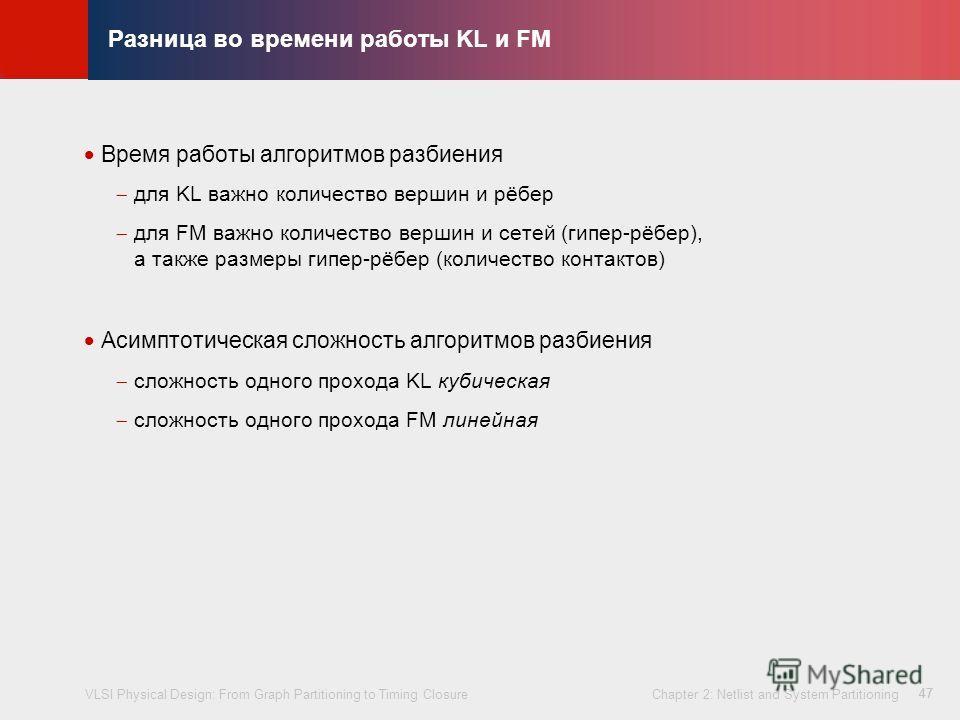 VLSI Physical Design: From Graph Partitioning to Timing Closure Chapter 2: Netlist and System Partitioning © KLMH Lienig 47 Разница во времени работы KL и FM Время работы алгоритмов разбиения для KL важно количество вершин и рёбер для FM важно количе
