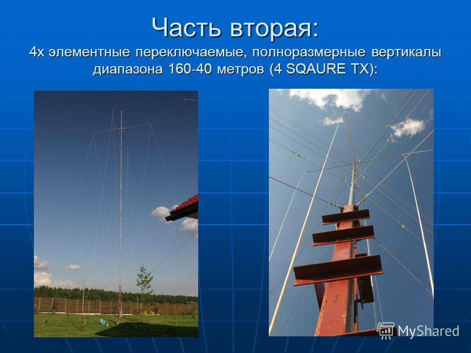 Часть вторая: 4х элементные переключаемые, полноразмерные вертикалы диапазона 160-40 метров (4 SQAURE TX):