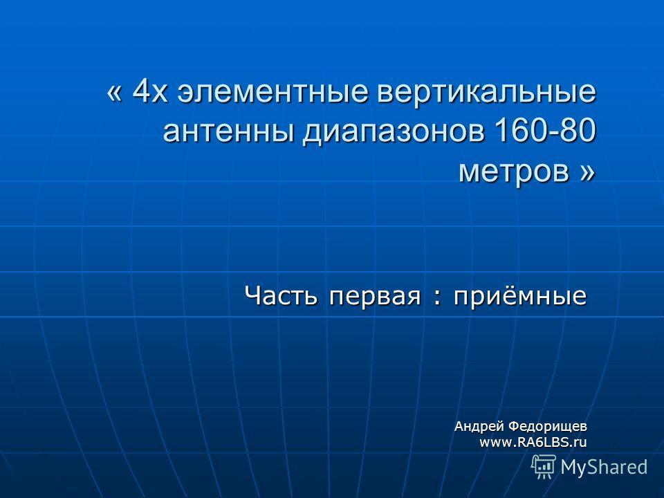 « 4х элементные вертикальные антенны диапазонов 160-80 метров » Часть первая : приёмные Андрей Федорищев www.RA6LBS.ru