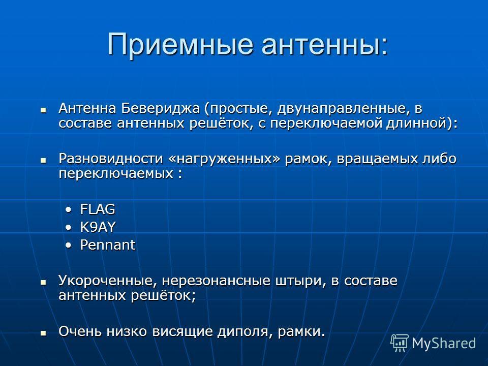 Приемные антенны: Антенна Бевериджа (простые, двунаправленные, в составе антенных решёток, с переключаемой длинной): Антенна Бевериджа (простые, двунаправленные, в составе антенных решёток, с переключаемой длинной): Разновидности «нагруженных» рамок,