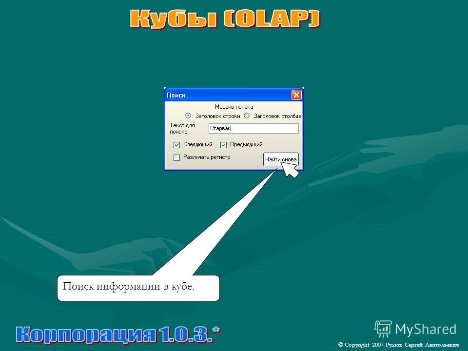 © Copyright 2007 Рудюк Сергей Анатольевич Поиск информации в кубе.