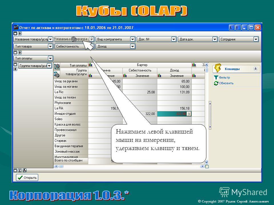 © Copyright 2007 Рудюк Сергей Анатольевич Нажимаем левой клавишей мыши на измерении, удерживаем клавишу и тянем.