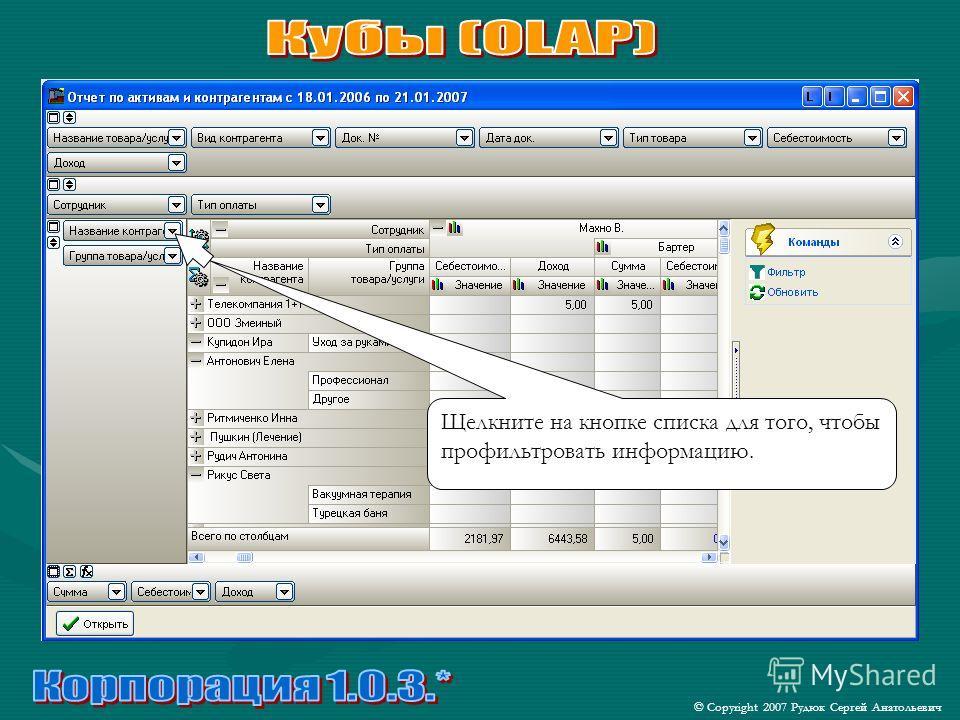 © Copyright 2007 Рудюк Сергей Анатольевич Щелкните на кнопке списка для того, чтобы профильтровать информацию.