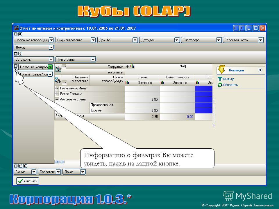 © Copyright 2007 Рудюк Сергей Анатольевич Информацию о фильтрах Вы можете увидеть, нажав на данной кнопке.