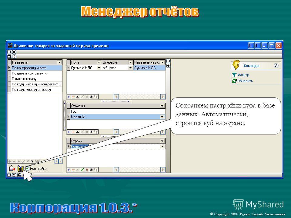 © Copyright 2007 Рудюк Сергей Анатольевич Сохраняем настройки куба в базе данных. Автоматически, строится куб на экране.