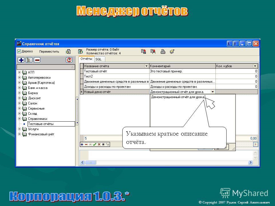 © Copyright 2007 Рудюк Сергей Анатольевич Указываем краткое описание отчёта.