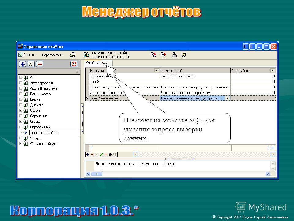 © Copyright 2007 Рудюк Сергей Анатольевич Щелкаем на закладке SQL для указания запроса выборки данных.