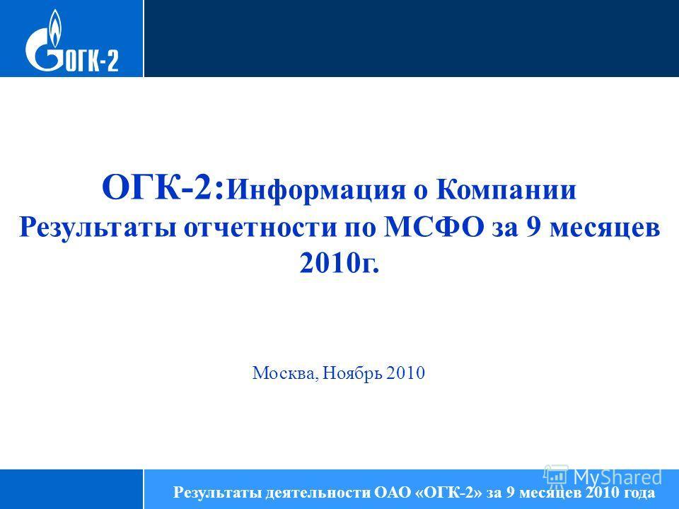 86,13 ОГК-2: Информация о Компании Результаты отчетности по МСФО за 9 месяцев 2010г. Москва, Ноябрь 2010 Результаты деятельности ОАО «ОГК-2» за 9 месяцев 2010 года
