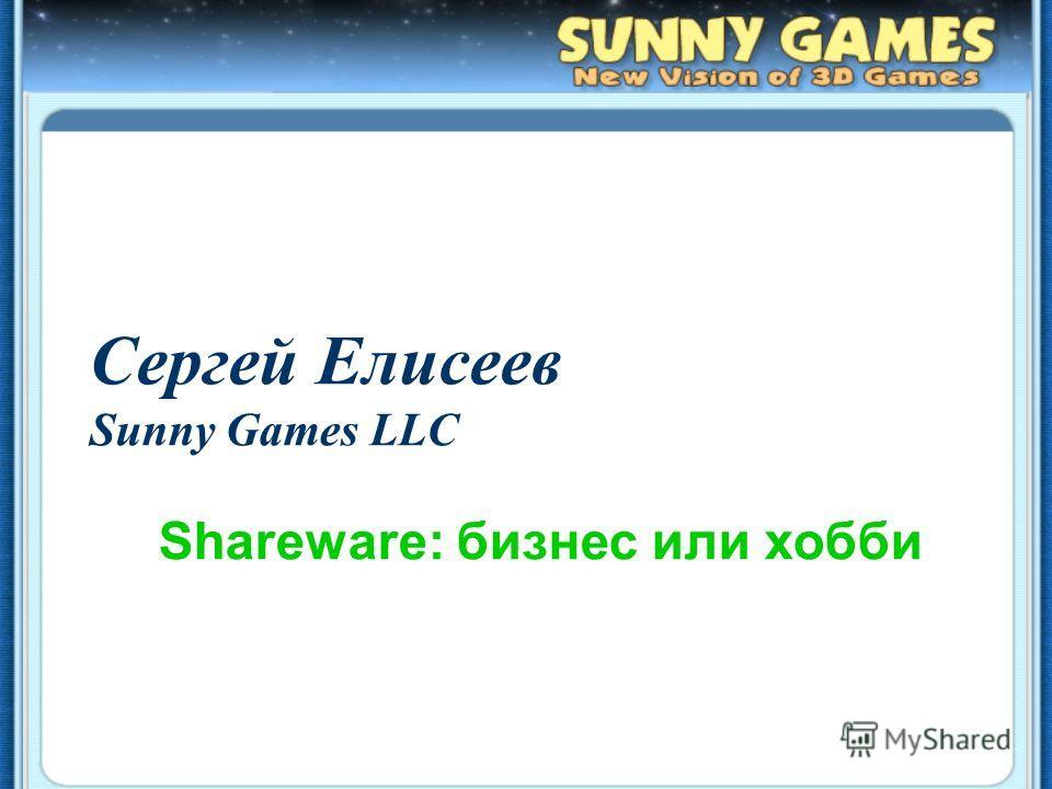 Сергей Елисеев Sunny Games LLC Shareware: бизнес или хобби