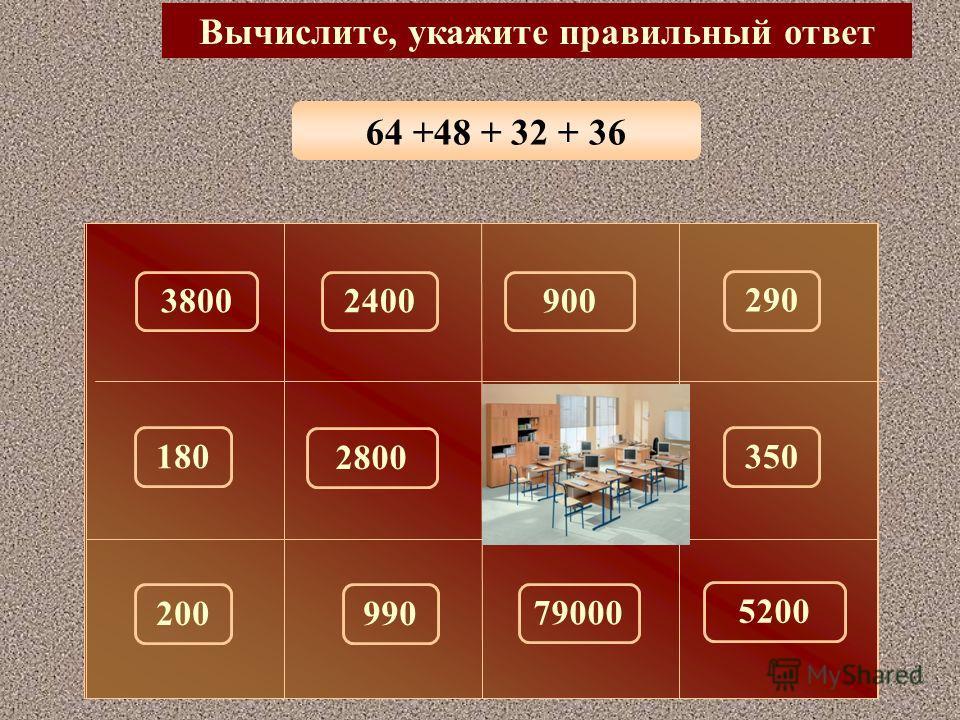 250 · 4 - 730 Вычислите, укажите правильный ответ 270 3800900 290 2400 180 350 2800 200 79000 5200 990