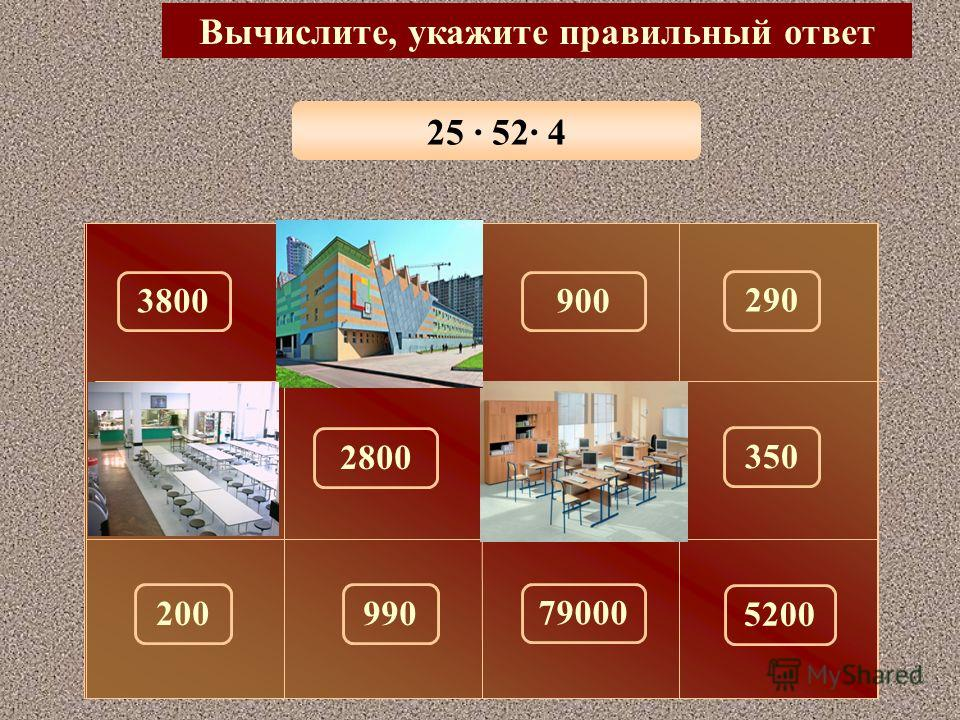 (263 – 163) · 24 Вычислите, укажите правильный ответ 2400 150 3800 900 290 180350 2800 200 79000 5200 990
