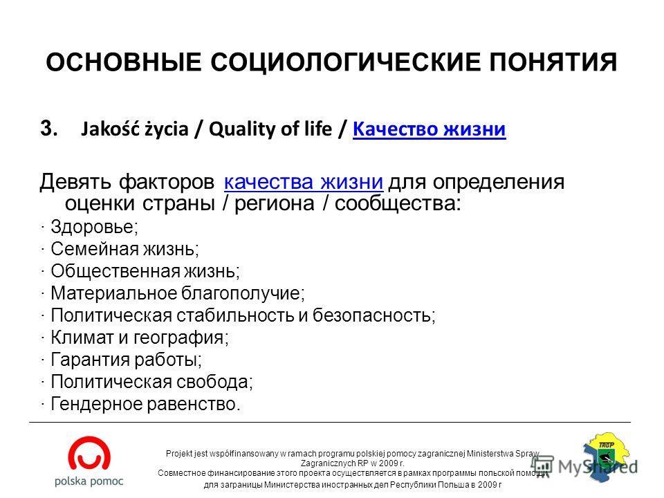 ОСНОВНЫЕ СОЦИОЛОГИЧЕСКИЕ ПОНЯТИЯ 3. Jakość życia / Quality of life / Kачествo жизниKачествo жизни Девять факторов качества жизни для определения оценки страны / регионa / сообществa:качества жизни · Здоровье; · Семейная жизнь; · Общественная жизнь; ·