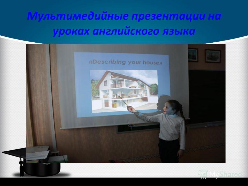 Мультимедийные презентации на уроках английского языка