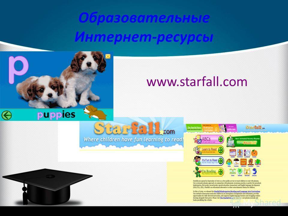 Образовательные Интернет-ресурсы www.starfall.com