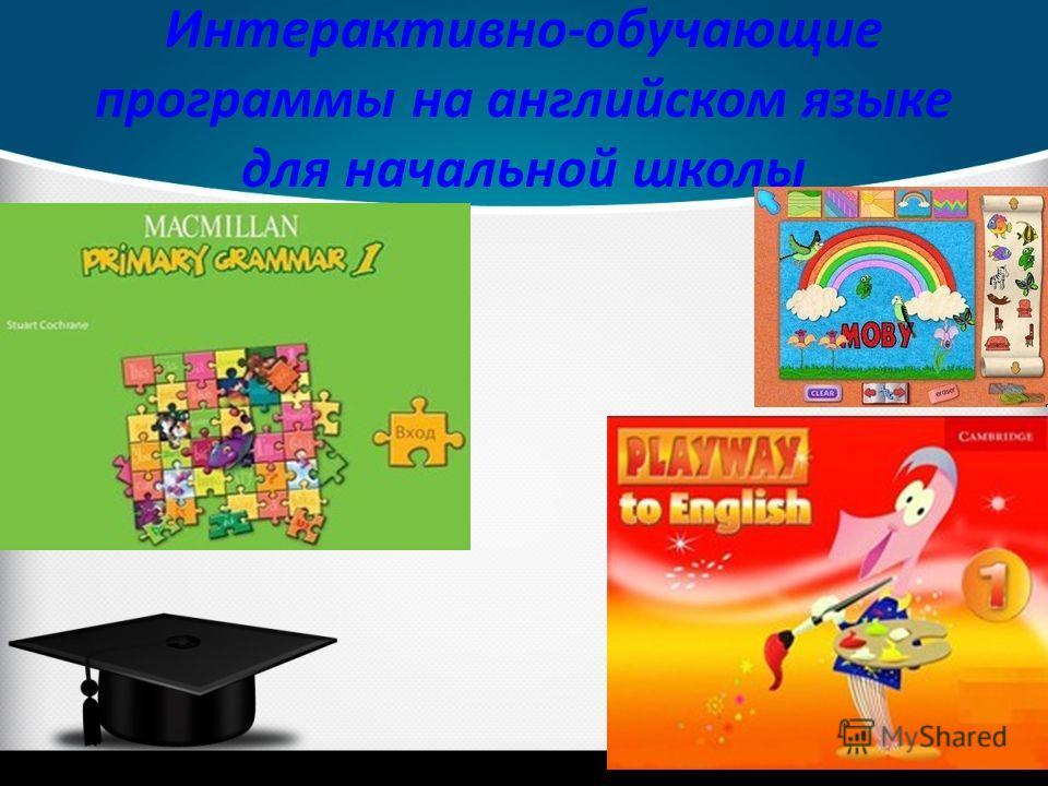 Интерактивно-обучающие программы на английском языке для начальной школы