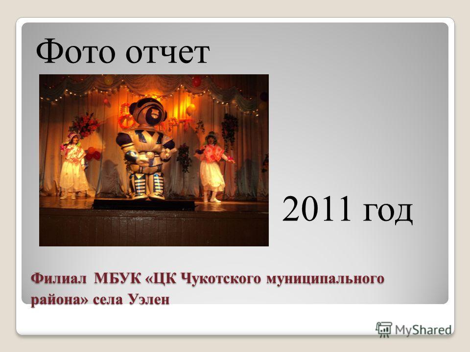 Филиал МБУК «ЦК Чукотского муниципального района» села Уэлен Фото отчет 2011 год