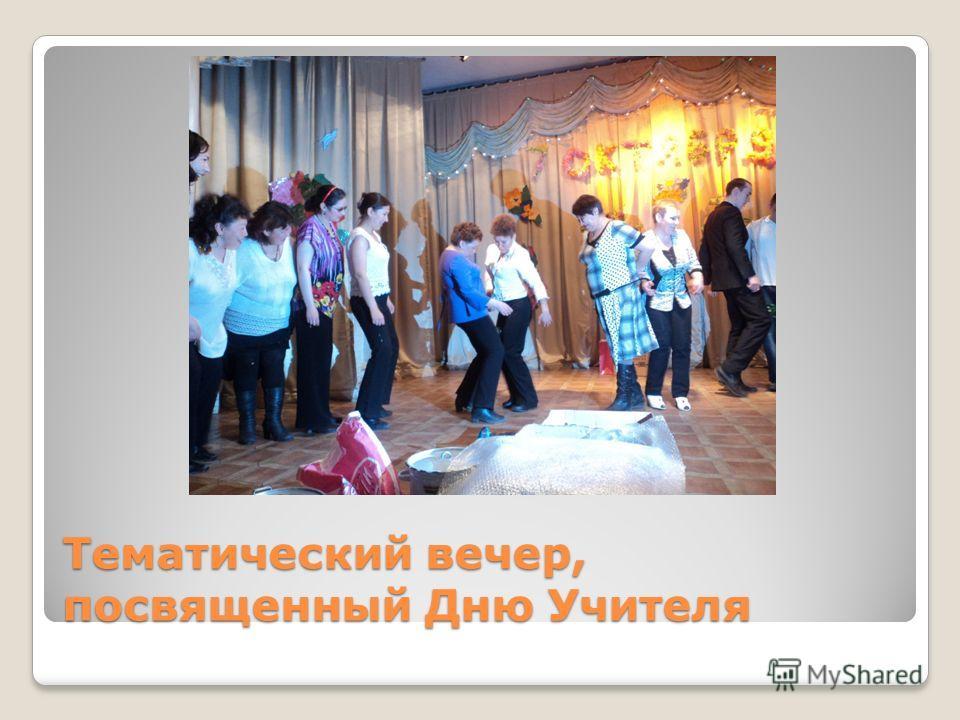 Тематический вечер, посвященный Дню Учителя