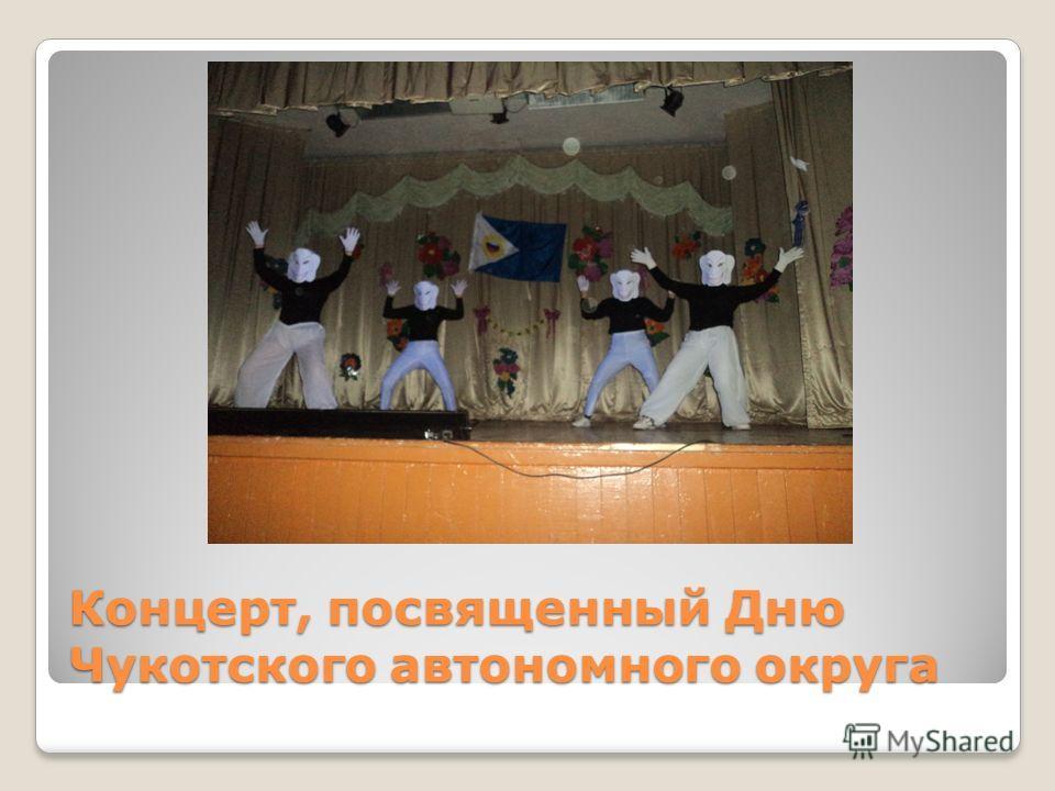 Концерт, посвященный Дню Чукотского автономного округа