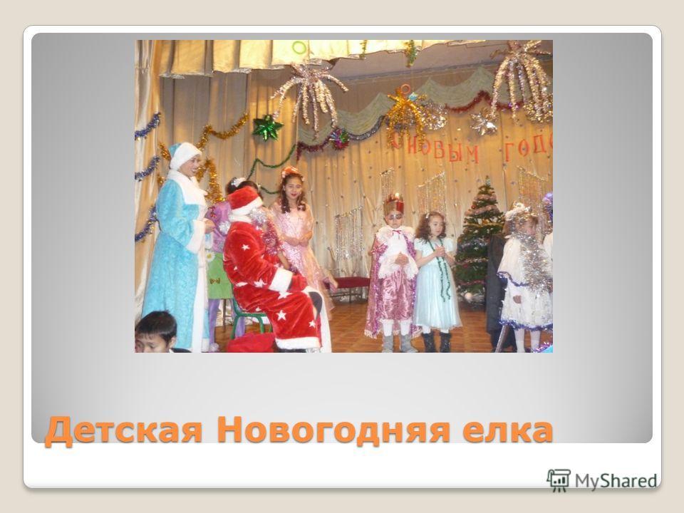 Детская Новогодняя елка