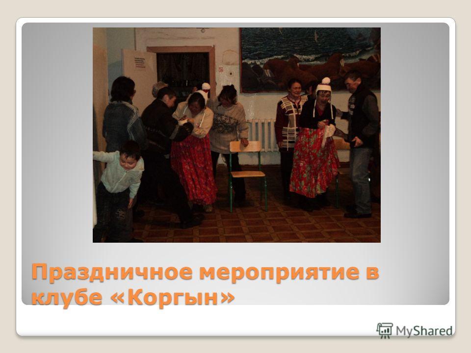 Праздничное мероприятие в клубе «Коргын»