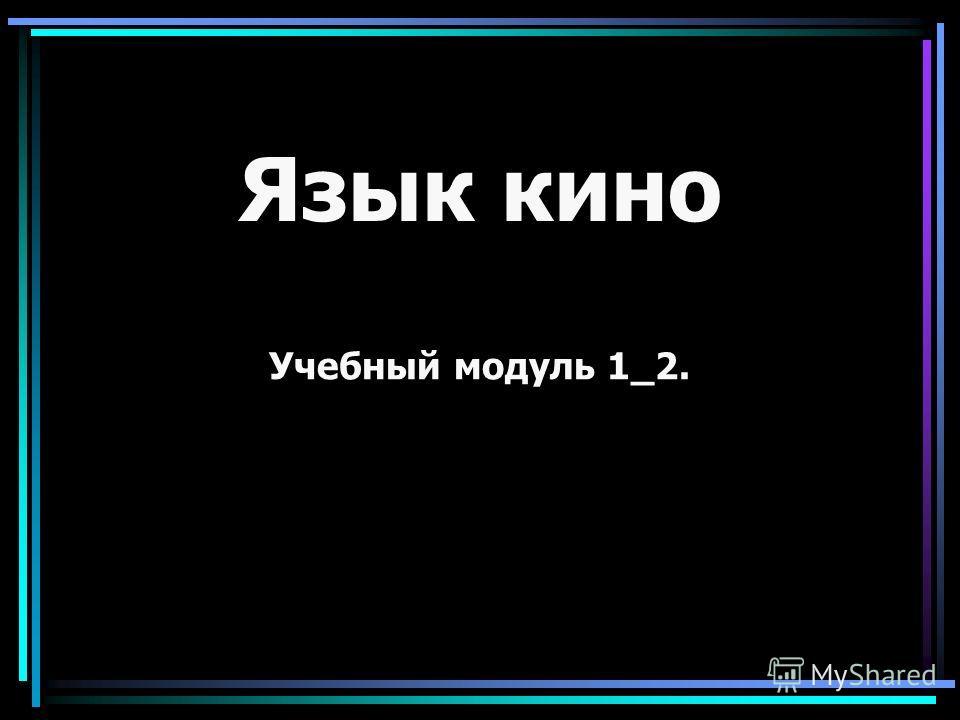 Язык кино Учебный модуль 1_2.