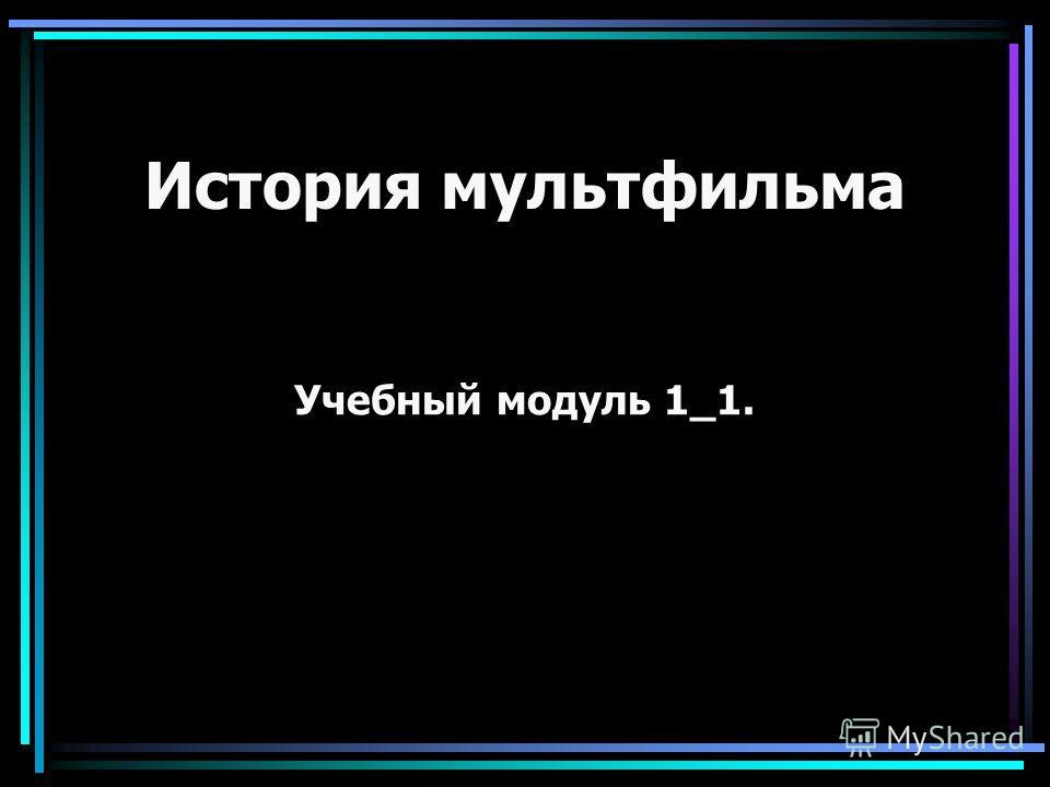История мультфильма Учебный модуль 1_1.