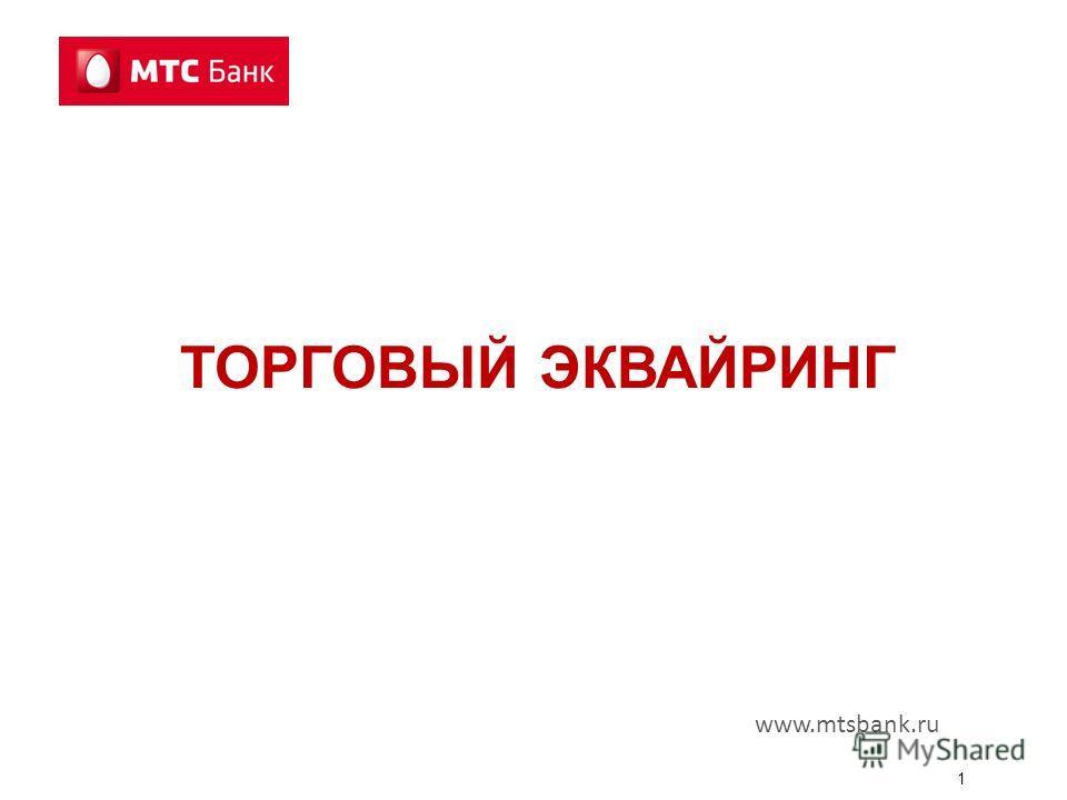 1 ТОРГОВЫЙ ЭКВАЙРИНГ www.mtsbank.ru
