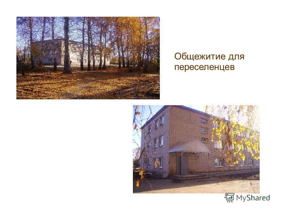 Общежитие для переселенцев