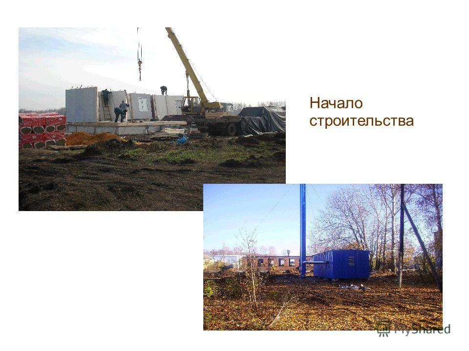Начало строительства