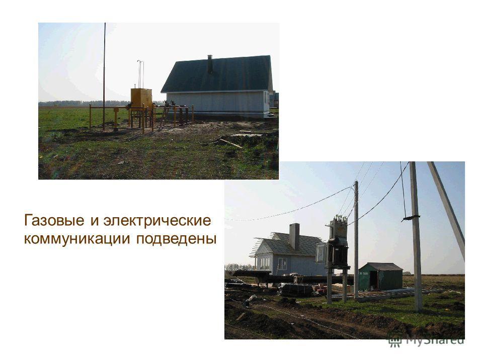 Газовые и электрические коммуникации подведены