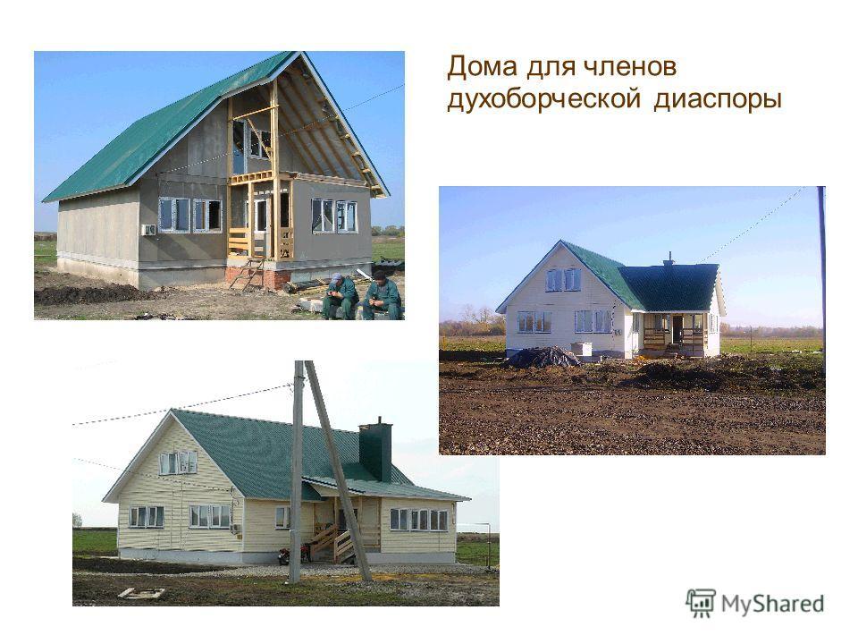 Дома для членов духоборческой диаспоры