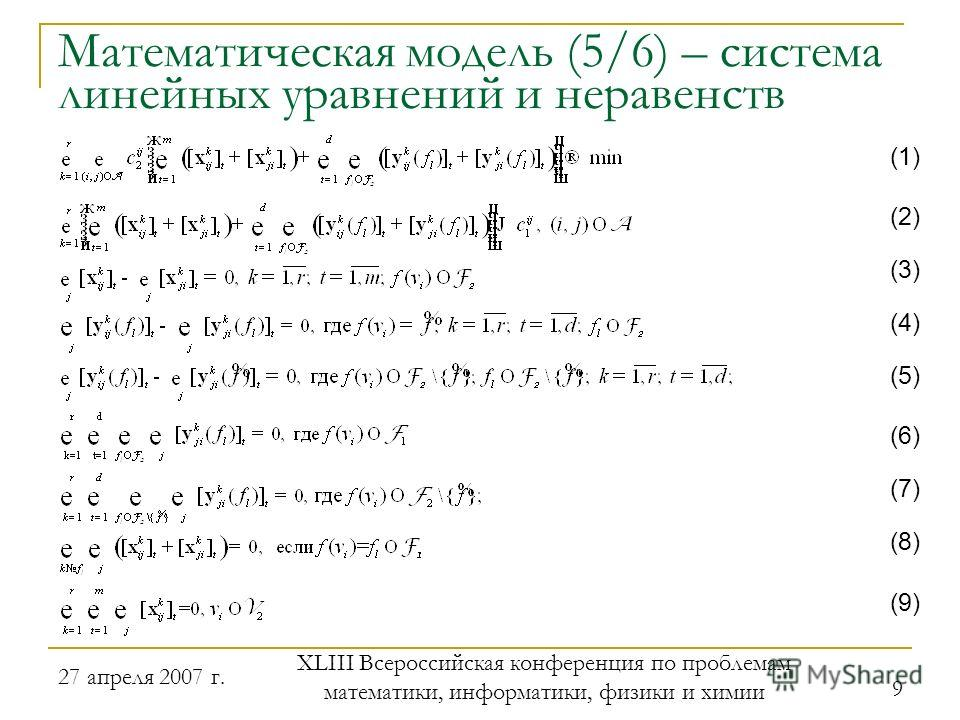 27 апреля 2007 г. XLIII Всероссийская конференция по проблемам математики, информатики, физики и химии 9 Математическая модель (5/6) – система линейных уравнений и неравенств (1) (2) (3) (4) (5) (6) (7) (8) (9)