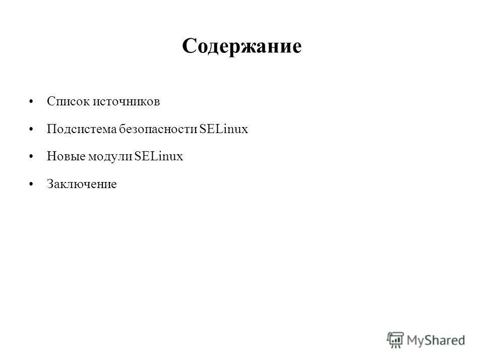 Содержание Список источников Подсистема безопасности SELinux Новые модули SELinux Заключение