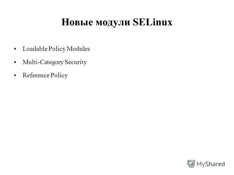 Новые модули SELinux Loadable Policy Modules Multi-Category Security Reference Policy