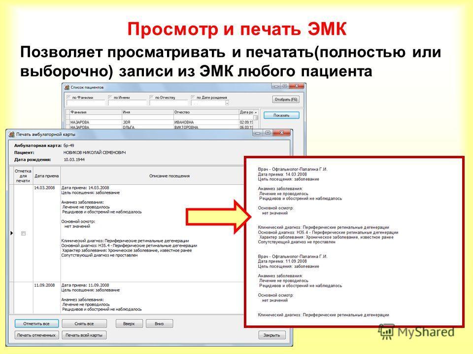 Просмотр и печать ЭМК Позволяет просматривать и печатать(полностью или выборочно) записи из ЭМК любого пациента