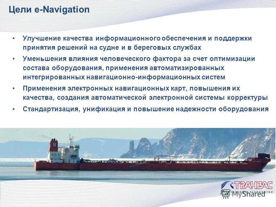 Улучшение качества информационного обеспечения и поддержки принятия решений на судне и в береговых службах Уменьшения влияния человеческого фактора за счет оптимизации состава оборудования, применения автоматизированных интегрированных навигационно-и