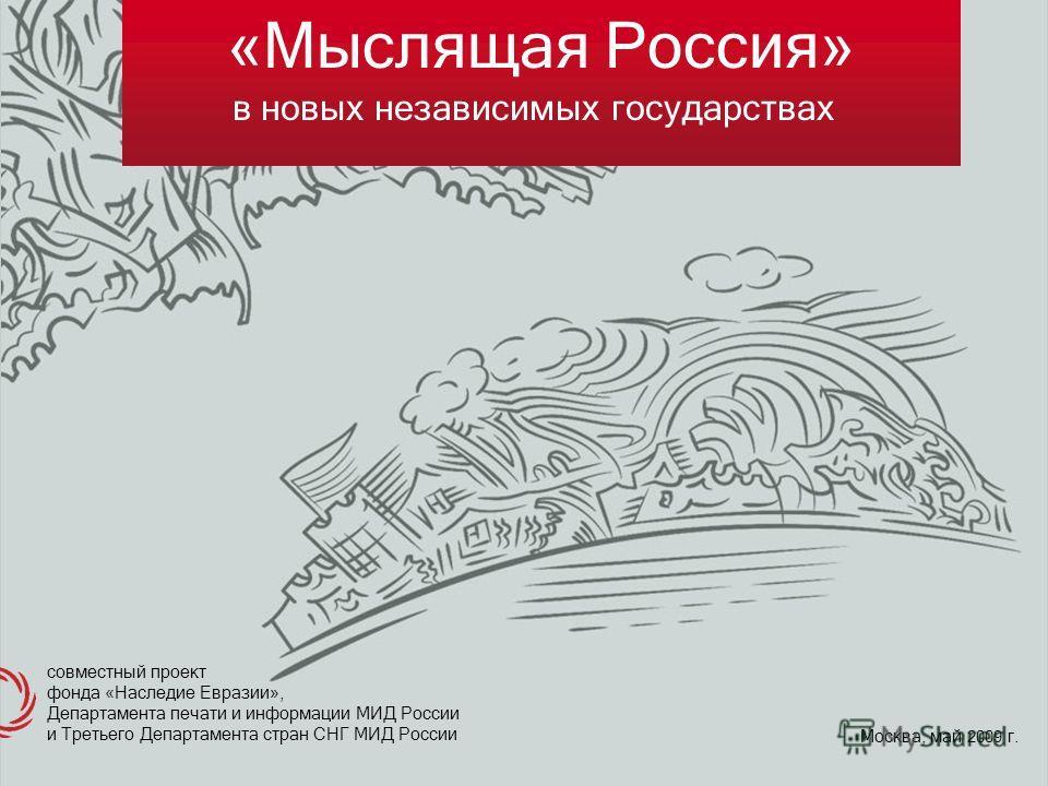 «Мыслящая Россия» совместный проект фонда «Наследие Евразии», Департамента печати и информации МИД России и Третьего Департамента стран СНГ МИД России в новых независимых государствах Москва, май 2009 г.