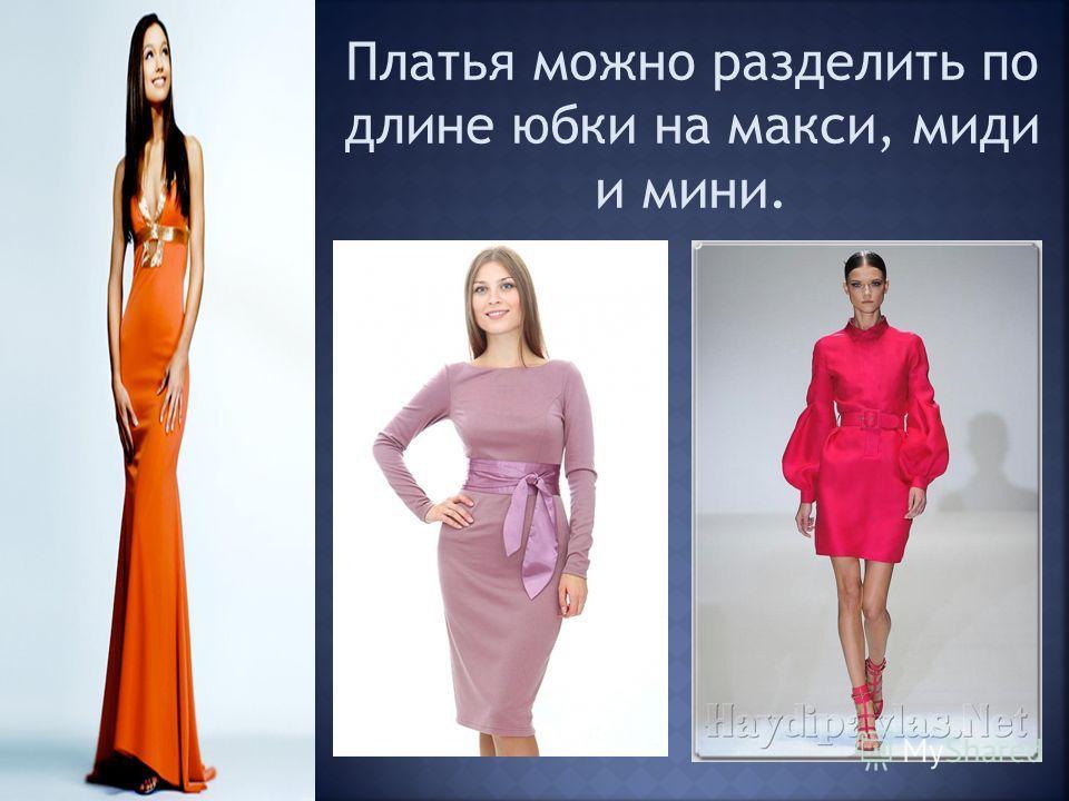 Платья можно разделить по длине юбки на макси, миди и мини.