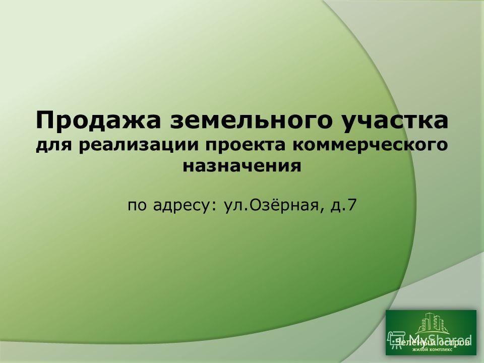 Продажа земельного участка для реализации проекта коммерческого назначения по адресу: ул.Озёрная, д.7