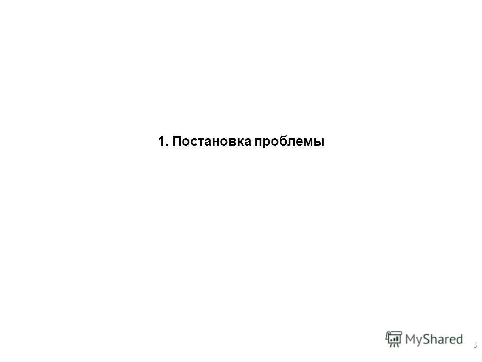 1. Постановка проблемы 3