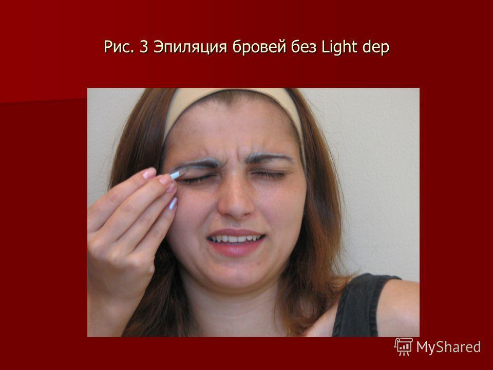 Рис. 3 Эпиляция бровей без Light dep