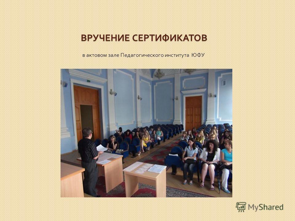 ВРУЧЕНИЕ СЕРТИФИКАТОВ в актовом зале Педагогического института ЮФУ