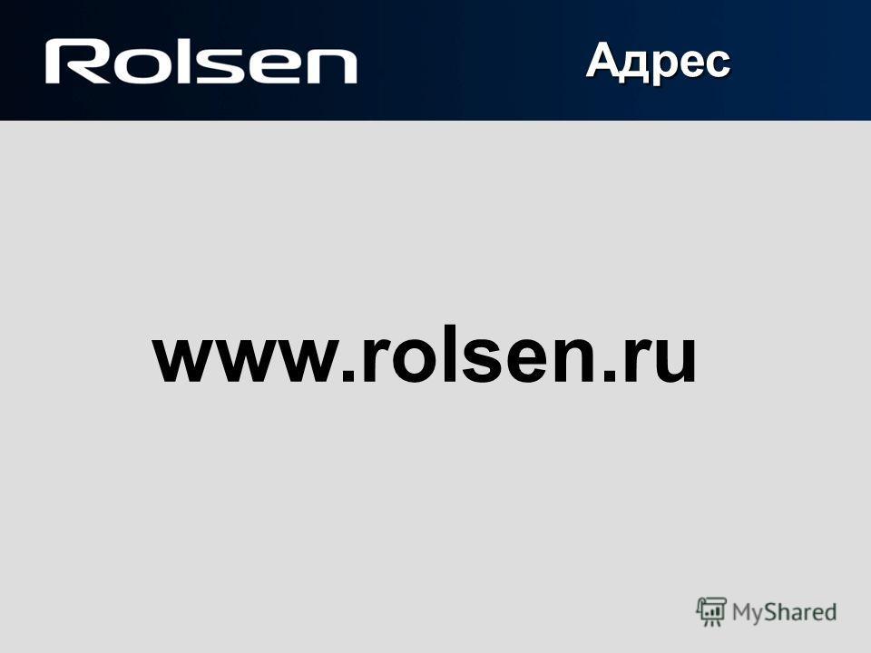 www.rolsen.ru Адрес